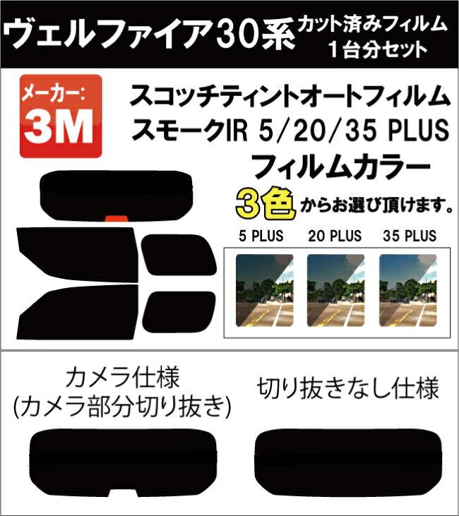 プロ仕様一枚貼りタイプ 高品質 断熱 3M (スリーエム) スコッチティント オートフィルム スモークIR 05 / 20 / 35 PLUS ヴェルファイア 30系 カット済みカーフィルム リアセット スモークフィルム 断熱フィルム