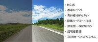 【ニュープロテクションフィルム原着ハードコート仕様】ニッサンセレナ(C27/GC27/GFC27/GFNC27/GNC27)カット済みカーフィルムリアセット用スモークフィルムMC15(透過率15%)