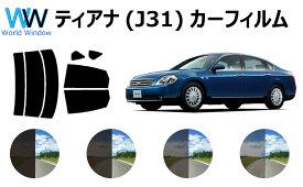 ティアナ J31 カット済みカーフィルム リアセット スモークフィルム 車 窓 日よけ 日差しよけ UVカット (99%) カット済み カーフィルム ( カットフィルム リヤセット) 車検対応