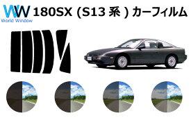 180SX (RS/RPS/KS/KRPS13) カット済みカーフィルム リアセット スモークフィルム 車 窓 日よけ 日差しよけ UVカット (99%) カット済み カーフィルム ( カットフィルム リヤセット リヤーセット リアーセット )