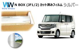 ミラータイプ フィルム ホンダ N-BOX / N-BOX カスタム (N BOX NBOX エヌボックス) (JF1/JF2) カット済みカーフィルム リアセット シルバーフィルム メタリック 反射フィルム 車検対応