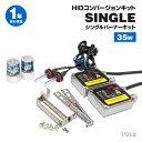 35W HIDフルキット シングルバーナーキット 【バルブ形状:H1 H3 H3C H4Lo H7 H8 H10 H11 HB3 HB4 880 【ケルビン数:...