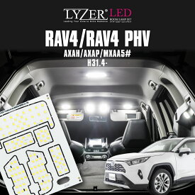 LYZER製 『 LEDルームランプ 』 新型 RAV4 50系 AXAH5#/MXAA5# (H31.4〜/2019.04〜) 【5500K/ナチュラルホワイト/昼白色】 【NW-0036】