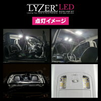 【第2回生産分予約受付中デリバリー予定7月中旬前後】LYZER製『LEDルームランプ』新型RAV4AXAH5#/MXAA5#(H31.4〜/2019.04〜)【5500K/ナチュラルホワイト/昼白色】【NW-0036】