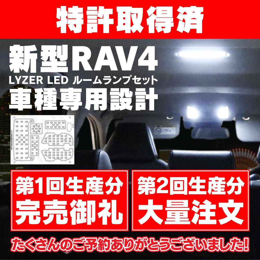 【第2回生産分 予約受付中 デリバリー予定 7月中旬前後】 LYZER製 『 LEDルームランプ 』 新型 RAV4 AXAH5#/MXAA5# (H31.4〜/2019.04〜) 【5500K/ナチュラルホワイト/昼白色】 【NW-0036】