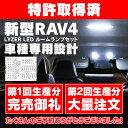 【第2回生産分 予約受付中 デリバリー予定 7月中旬前後】 LYZER製 『 LEDルームランプ 』 新型 RAV4 AXAH5#/MXAA5# (H…