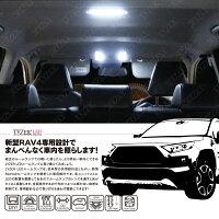 【5月下旬発売】LYZER製『LEDルームランプ』新型RAV4MXAA5#/AXAH5#(H31.4-)【5700K/ナチュラルホワイト/昼白色】【NW-0036】