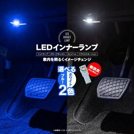 【ネコポスで送料無料】 SAI AZK10 LED インナーランプ フットランプ 1個 ホワイト/ブルー カラー選択可能 グローブボックス イルミネーションなど