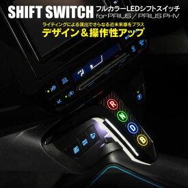 【送料無料】50系 プリウス ZVW50 / PHV ZVW52 専用 『 シフトスイッチ for PRIUS / PRIUS PHV 』 LED シフトノブ 50プリウス プリウス50 PHV