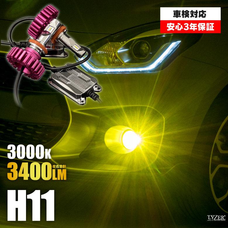 【送料無料】 カローラ ルミオン NZE151,ZRE15#系 LED フォグライト LEDフォグ H11 3000K(3400Lm) イエロー / 黄色 [GR0002] LYZER製品 GRIT グリット