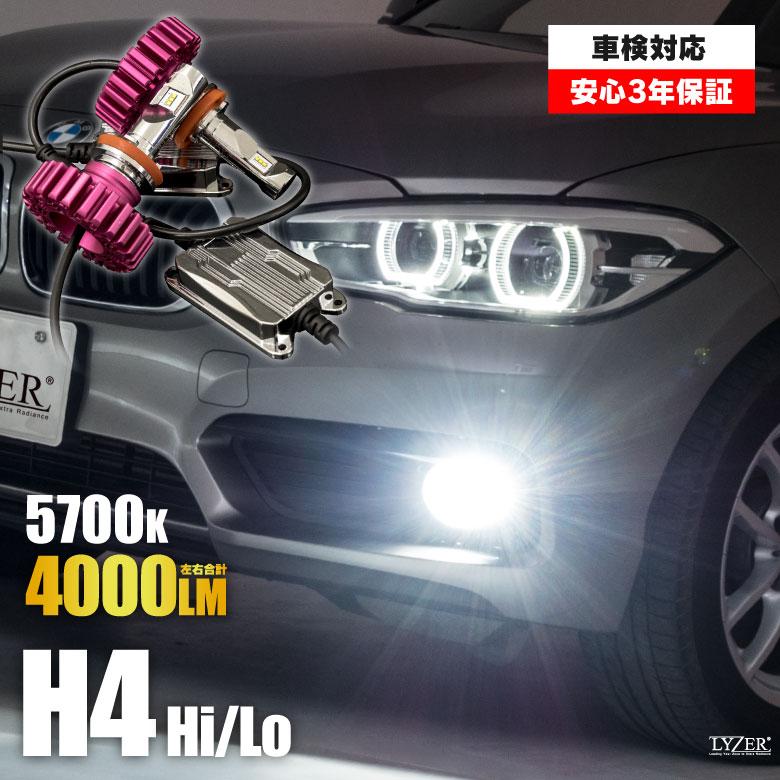 【送料無料】 H4 Hi/Lo 5700K 4000Lm LYZER/ライザー LEDコンバージョンキット GRITグリット 車検対応確認済 6400カンデラ以上 LEDヘッドライト ケルビン数 5700K ホワイト[GR0001]