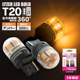 安心の3年保証!! ロードスター ND系 LYZER製 全方向360°照射 LEDバルブ T20 ピンチ部違い アンバー / 黄 [LD-0058] リアウインカー
