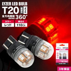 安心の3年保証!! NV350キャラバン E26 LYZER製 全方向360°照射 LEDバルブ T20 ダブル球 無極性 レッド / 赤 [LD-0059] テール・ブレーキランプなどに