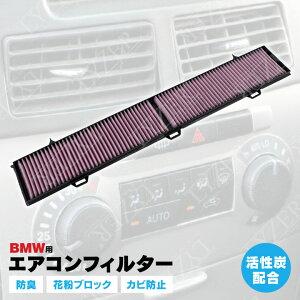 BMW 120i カブリオレ モデル: E88 型式: UM20 エアコンフィルター / クリーンフィルター / エアーフィルター 純正参考品番: 64 31 9 142 115 / 64 31 9 313 519 【 花粉 防臭 エアコン PM2.5 黄砂 埃 塵 】