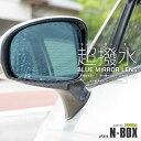LYZER製 『撥水ブルーミラーレンズ』 純正ミラーレンズ交換型 N-BOX JF3・4 左右set 【BL-019】 ブルーミラー サイド…