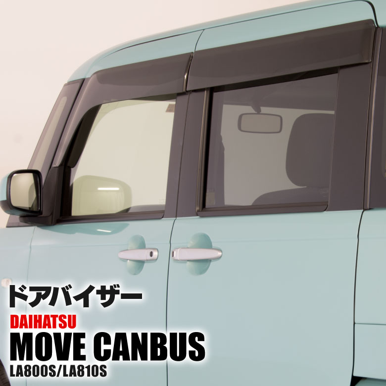 ダイハツ LA800S/LA810S型ムーヴ キャンバス/MOVE CANBUS クリアブラックサイドドアバイザー 純正同等形状 取付金具付き