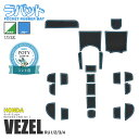LYZER製 『ラバット』 ヴェゼル / VEZEL RU1 / 2 専用 すべり止めシート ラバーマット 【カラー選択可能】ブルーorホ…