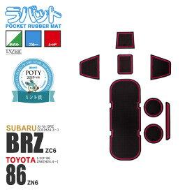 LYZER製 『ラバット』 86 ZN6 / BRZ ZC6 専用 すべり止めシート ラバーマット 【カラー選択可能】ブルーorホタル(蓄光)orレッド