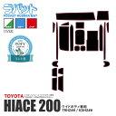 LYZER製 『ラバット』 200系 ハイエース ワイドボディー 専用 すべり止めシート ラバーマット 【カラー選択可能】ブル…
