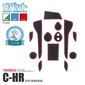 LYZER製 『ラバット』 C-HR ZYX10 / NGX50 (ハイブリッド含む) 専用 すべり止めシート ラバーマット 【カラー選択可能】ブルーorホタル(蓄光)orレッド