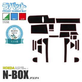 LYZER製 『ラバット』 N-BOX (カスタム含む) JF3 / 4 専用 すべり止めシート ラバーマット 【カラー選択可能】ブルーorホタル(蓄光)orレッド