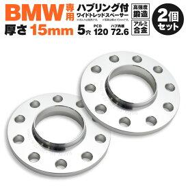 【送料無料】 BMW 7シリーズ E32 ホール数 5穴 PCD 120 ハブ径 φ72.5 厚み 15mm スペーサー ハブセン付 ハブリング付き 【2枚1セット】