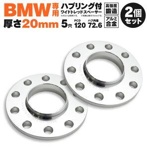【送料無料】 BMW 6シリーズ E63 ホール数 5穴 PCD 120 ハブ径 φ72.5 厚み 20mm スペーサー ハブセン付 ハブリング付き 【2枚1セット】