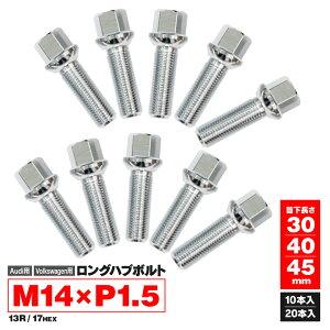 【送料無料】 Audi アウディ A6 (アバント含む) M14×P1.5 13R / 17HEX ロングハブボルト ホイールボルト 首下30 / 40 / 45mm 10本 / 20本セット 長さ&本数選択可
