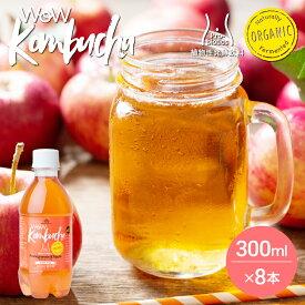 コンブチャ Wow Kombucha ザクロ&アップル (300ml/8本入) ダイエットドリンク ファスティング 置き換え
