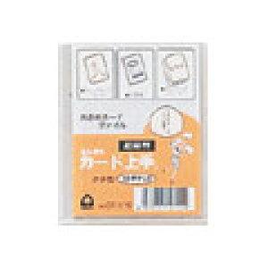 コレクト「トレーディングカードファイル・カード上手(CF-11S)」