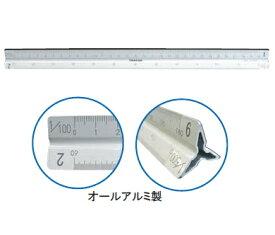 TAKEDA「オールアルミ三角スケール(30cm)」(27-0620)