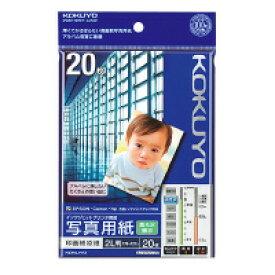 コクヨ「インクジェットプリンタ用紙〈写真用紙・印画紙原紙〉(高光沢・薄手)」2L・20枚入(KJ-D132L-20)