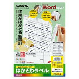 コクヨ「カラーレーザー&インクジェット用はかどりラベル」(A4・10面100枚・東芝Rupo/TOSWORD)(KPC-E80174)