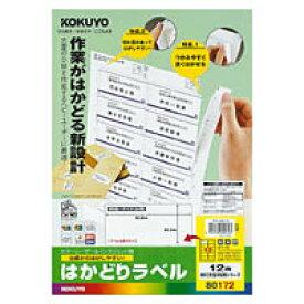 コクヨ「カラーレーザー&インクジェット用はかどりラベル」(A4・12面100枚・NEC文豪2列用)(KPC-E80172)