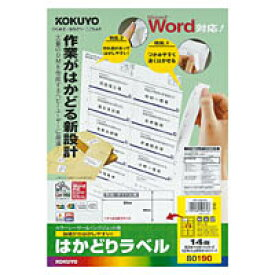 コクヨ「カラーレーザー&インクジェット用はかどりラベル」(A4・14面100枚・RICOH・日立用)(KPC-E80190)