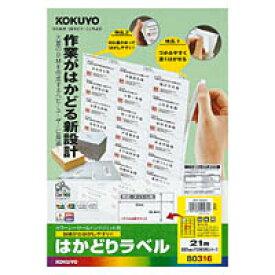 コクヨ「カラーレーザー&インクジェット用はかどりラベル」(A4・21面100枚・東芝Rupo/TOSWORD)(KPC-E80316)