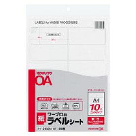 コクヨ「ワープロ用 紙ラベル(共用タイプ)」(A4・東芝用・20枚)(タイ-2160N-W)
