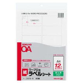 コクヨ「ワープロ用 紙ラベル(共用タイプ)」(A4・富士通用・20枚)(タイ-2161N-W)