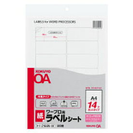 コクヨ「ワープロ用 紙ラベル(共用タイプ)」(A4・リコー・日立用・20枚)(タイ-2166N-W)