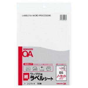 コクヨ「ワープロ用 紙ラベル(共用タイプ)」(B5・ノーカット・50枚)(タイ-2121N-W)