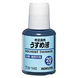 コクヨ「修正液用うすめ液(TW-40用)」(TW-140)