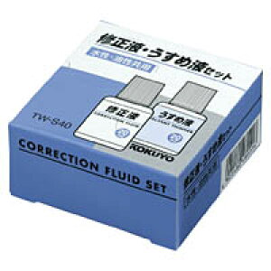 コクヨ「修正液・うすめ液セット」水性・油性共用各20ml(TW-S40)