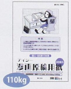 アイシー「漫画原稿用紙(110kg・A4サイズ・40枚)」(IM-10A)