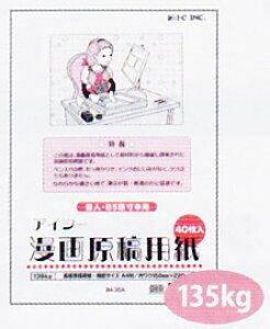 アイシー「漫画原稿用紙(135kg・A4サイズ・40枚)」(IM-35A)