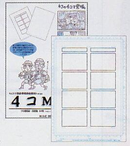 アイシー「4コMEN(4コマ漫画専用原稿用紙)(A4・20枚入)」(4K-A4)