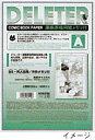 デリーター 漫画原稿用紙 上質紙 B4メモリ付・Aタイプ・135kg・プロ投稿サイズ 201-1034