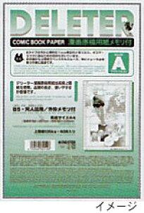 デリーター 漫画原稿用紙 上質紙 A4メモリ付・Aタイプ・135kg・B5同人誌用 201-1032