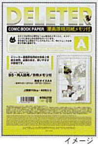 デリーター 漫画原稿用紙 上質紙 A4メモリ付・Aタイプ・110kg・B5同人誌用 201-1033