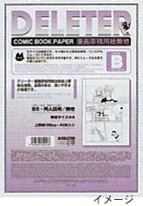 デリーター 漫画原稿用紙 上質紙 A4無地 Bタイプ 135kg B5同人誌用 201-1006