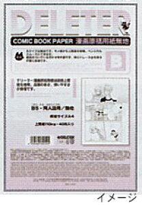 デリーター 漫画原稿用紙 上質紙 A4無地 Bタイプ 110kg B5同人誌用 201-1007